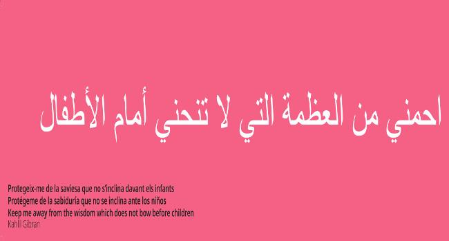 Campanya de sensibilització sobre els drets universals dels infants amb frases i proverbis en diferents llengües